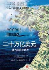 chinese_book